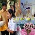 รมช.ศธ.ติดตามงานโครงการ Partnership school ที่จังหวัดราชบุรี