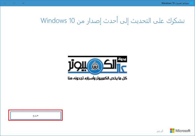 طريقة تحديث ويندوز 10 يدوياً الي تحديث المبدعين Windows 10 Creators