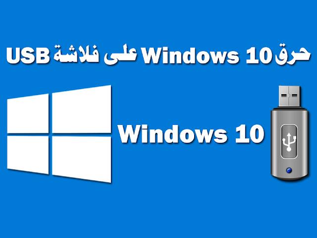 طريقة حرق ويندوز 10 على فلاشة usb باستخدام برنامج windows usb/dvd tool