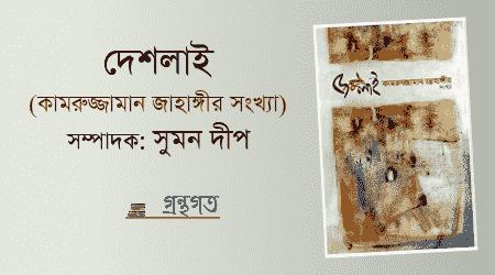 দেশলাই (কামরুজ্জামান জাহাঙ্গীর সংখ্যা) | সম্পাদক: সুমন দীপ