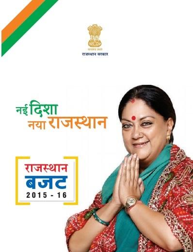 Hindi budget in in 2015-16 pdf