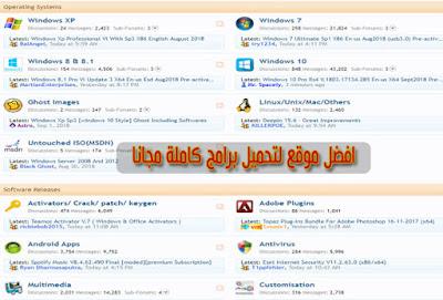 افضل-موقع-لتحميل-برامج-كاملة-مجانا-تحميل-العاب-مجانا-تحميل-نسخ-ويندوز-مجانا