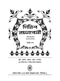গিরিশ রচনাবলী ০২ - গিরিশচন্দ্র সেন