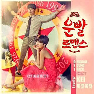 Lyric : Kei (Lovelyz) - Electric (OST. Lucky Romance)