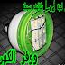 طريقة صنع مصباح led بتكاليف بسيطة make DIY LED lamb and reduce your bills