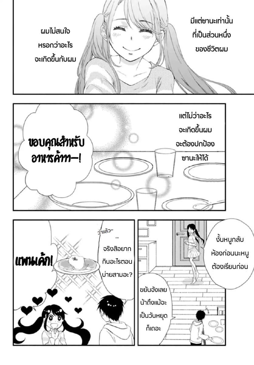 อ่านการ์ตูน Isekai Man Chikin -HP 1 no Mama de Saikyou Saisoku Danjon Kouryaku ตอนที่ 1 หน้าที่ 17