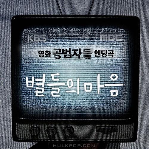Various Artists – 영화 공범자들 엔딩곡 – 별들의 마음
