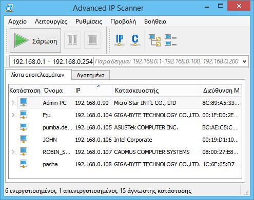Advanced IP Scanner 2.5 - Σάρωση και παρακολούθηση δικτύου