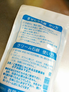 石鹸 石けん 手作り まぜたら オルトケイ酸ナトリウム ねば塾