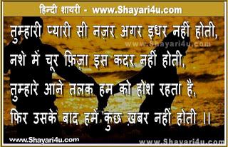 तुम्हारी नज़र - Love Shayari