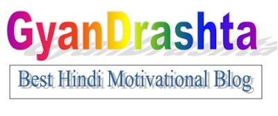 GyanDrashta.Com - The best Hindi Blog