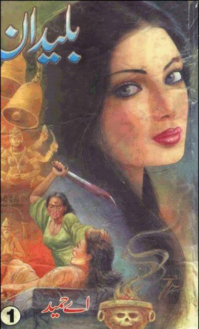 Free download Baledan novel by A. Hameed pdf, Online reading.