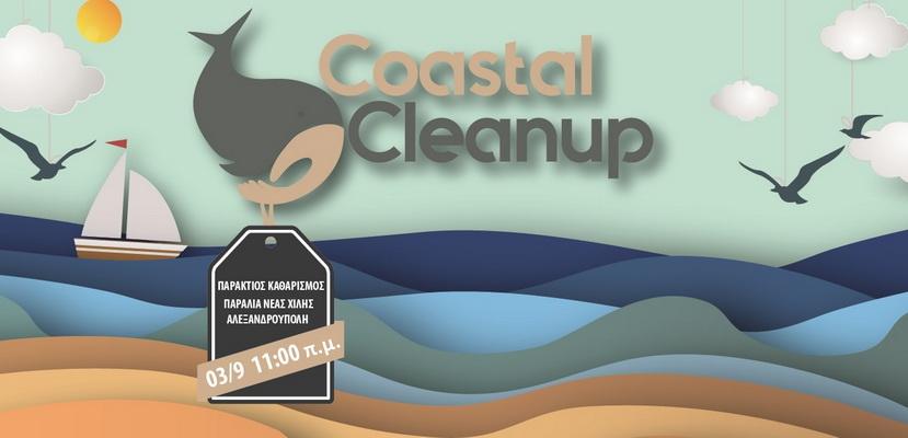 Εθελοντικός καθαρισμός παραλίας Νέας Χηλής Αλεξανδρούπολης