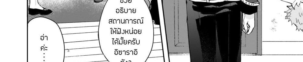 อ่านการ์ตูน Skill Daidokoro Shoukan wa Sugoi! Isekai de Gohan Tsukutte Point Tamemasu ตอนที่ 8 หน้าที่ 55
