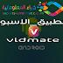 تطبيق الاسبوع:vidmate لتحميل الفيديوهات بكل الصيغ