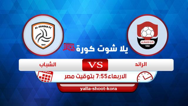 alraed-vs-alshabab
