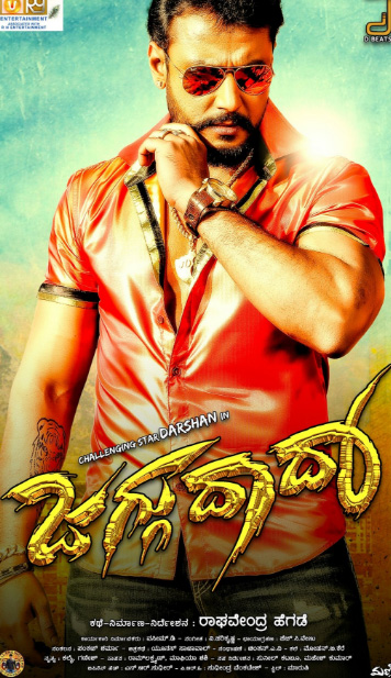 Jaggu Dada 2016 UNCUT Dual Audio Hindi 480p HDRip 450MB