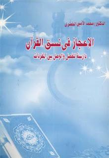 حمل كتاب الإعجاز في نسق القرآن دراسة للفصل والوصل بين المفرادات - محمد الأمين الخضري
