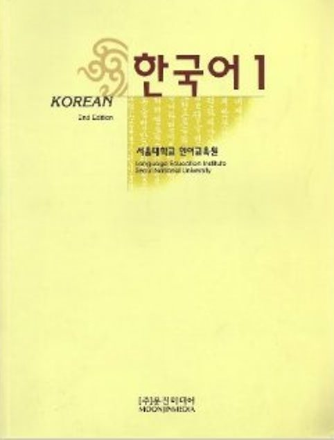 Seoul Korean Level 1 Textbook PDF+Audio ebook - Korean TOPIK