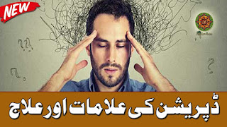 Symptoms of Depression and Treatment by Dr۔ Dost Muhammad Courtesy Madani Channel