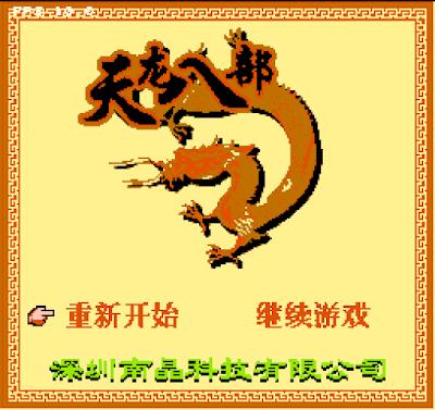 【FC】天龍八部,改編金庸武俠小說角色扮演RPG!