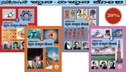 http://www.navakarnatakaonline.com/jnana-vijnana-kosha-4-vol-science-encyclopedia-kannada