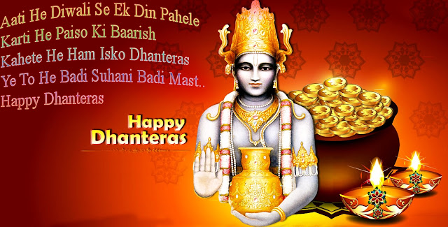 Dhanteras Picture Messages,SMS