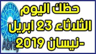 حظك اليوم الثلاثاء 23 ابريل-نيسان 2019