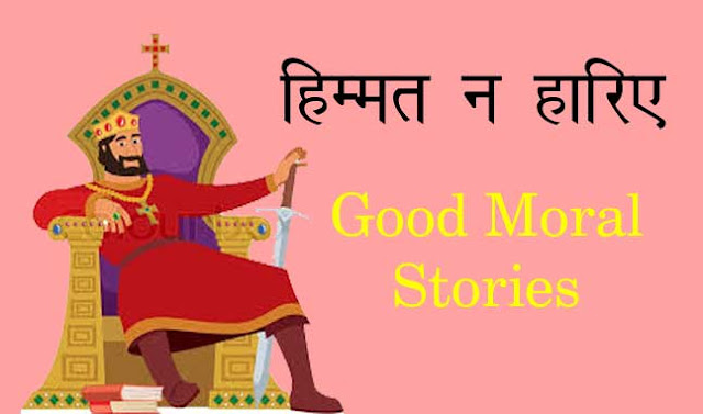Good moral stories