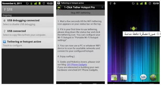 تطبيق Click WiFi Tether No Root لمشاركة الواى فاى من الأندرويد الي الأجهزة الأخري بضغطة واحدة
