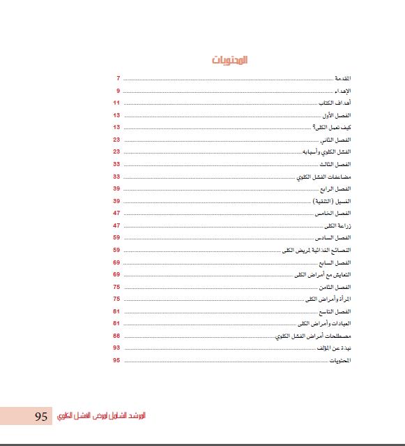 كتاب الفشل الكلوي pdf