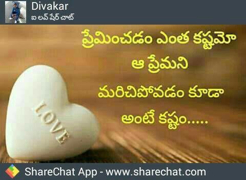 Telugu Love Quotes Facebook Whatsapp Dp Images Profile Pics Now In