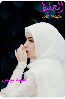 Al Hafeez