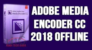 Adobe Media Encoder CC 2018 Offline Download karne ki Jankari
