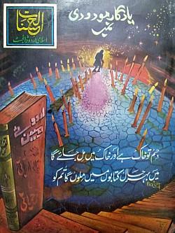 Monthly Alhasanat Yadgar-e-Maududi number