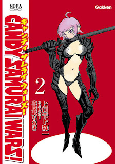[ヒロモト森一] CANDY SAMURAI WARS 第01-02巻