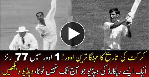 Expensive Over in Cricket History - 77 Runs in 1 Over