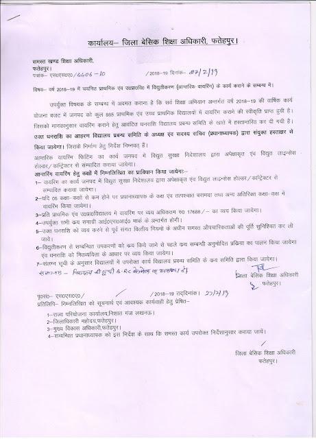 basic shiksha parishad स्कूलों में विद्युत वायरिंग के सम्बंध में बीएसए फतेहपुर का आदेश देखें - primary ka maser