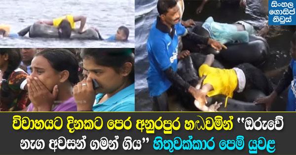 Bodies found in tank Anuradhapura