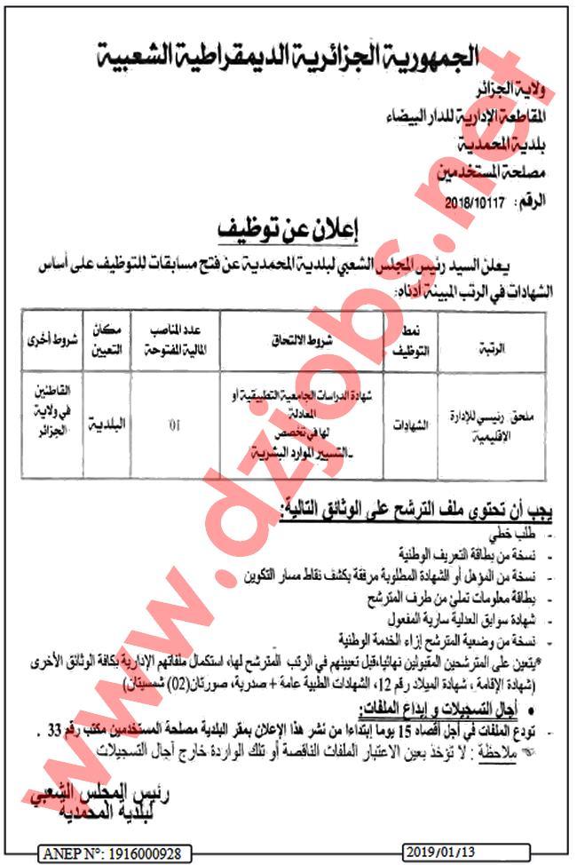 إعلان توظيف في بلدية المحمدية دائرة الدار البيضاء ولاية الجزائر جانفي 2019
