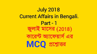 July Current Affairs in Bengali-2018-part-1