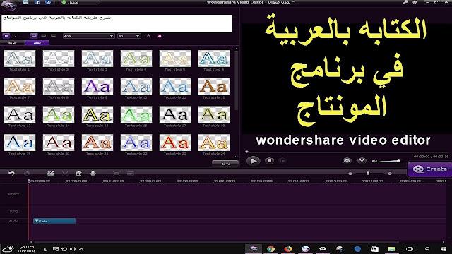 شرح الكتابة بالعربي برنامج wondershare video editor