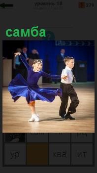 На площадке танцуют дети танец самба, показан один из элементов танца