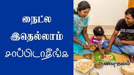 Night Food Tamil | Dinner Ideas Tamil