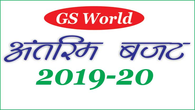 GS World Interim Budget 2019-20 in hindi