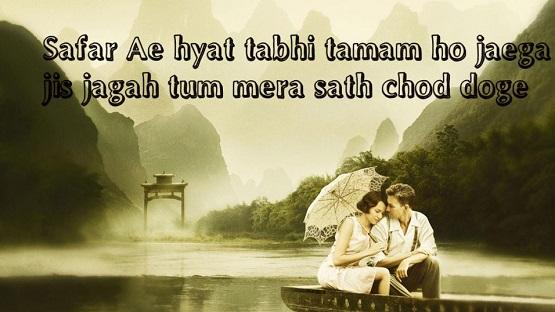 Hindi love shayari 2016 Safaray hayaat tabhe tamaam ho jaayega jis jaga tum mera saath chorr jaogay