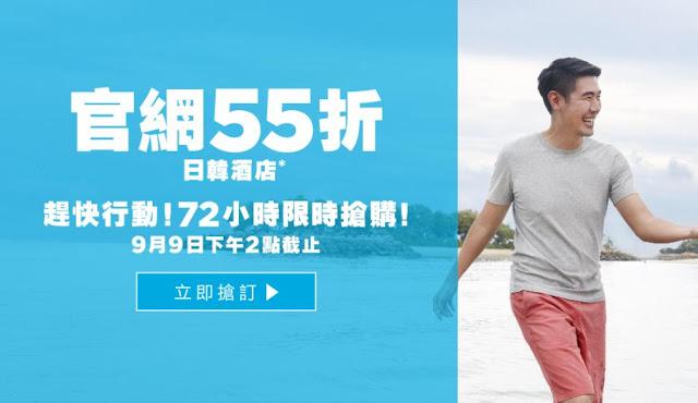 限時優惠!Hilton 希爾頓旗下「日本、韓國」酒店5折起,星期二中午開賣。