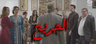 برومو مسلسل الجريح على قناة الجزائرية وان و موعد البث