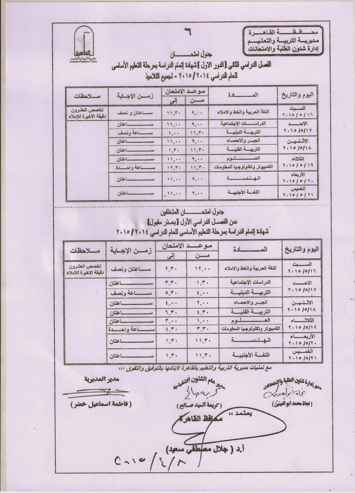 جداول امتحانات القاهرة الصف الثالث الإعدادى 2015 أخر العام ثالث+ع.jpg