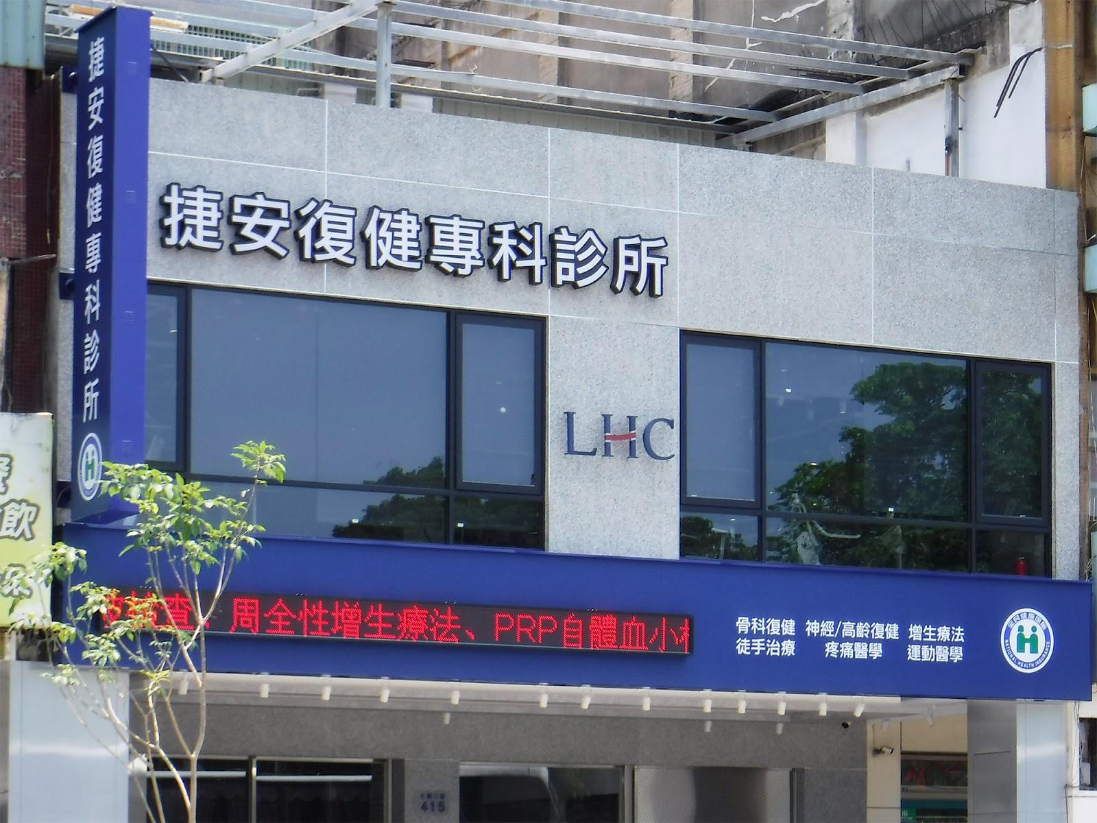 捷安復健專科診所 (高雄市前金區)